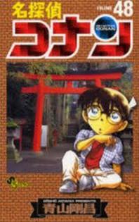 名探偵コナン VOLUME48
