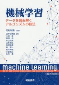 機械學習 デ-タを讀み解くアルゴリズムの技法