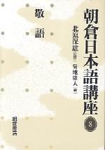 朝倉日本語講座 8