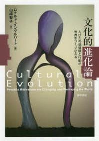 文化的進化論 人びとの價値觀と行動が世界をつくりかえる