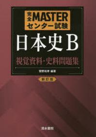 完全MASTERセンタ-試驗日本史B視覺資料.史料問題集