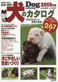 日本と世界の犬のカタログ 2016年版