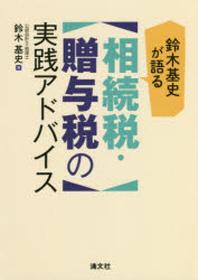 鈴木基史が語る相續稅.贈與稅の實踐アドバイス