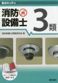 消防設備士3類