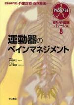 整形外科臨床パサ―ジュ 運動器專門醫の外來診療と保存療法のために 8
