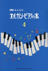 みんなのオルガン.ピアノの本 4