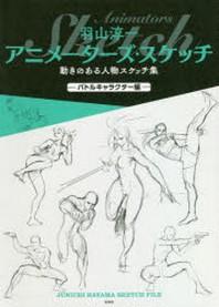 羽山淳一アニメ-タ-ズ.スケッチ 動きのある人物スケッチ集 バトルキャラクタ-編