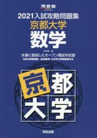 '21 入試攻略問題集 京都大學 數學