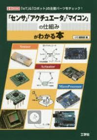 「センサ」「アクチュエ-タ」「マイコン」の仕組みがわかる本 「IOT」&「ロボット」の主要パ-ツをチェック!