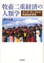 牧畜二重經濟の人類學 ケニア.サンブルの民族誌的硏究