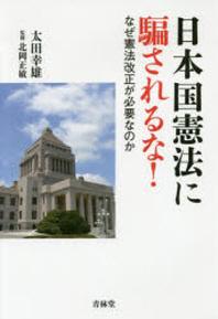 日本國憲法に騙されるな! なぜ憲法改正が必要なのか
