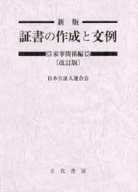 證書の作成と文例 家事關係編