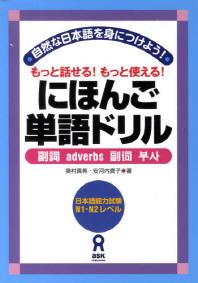 にほんご單語ドリル~副詞~
