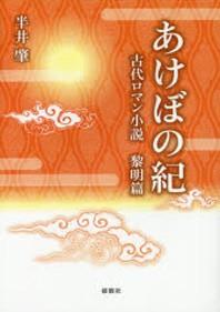 あけぼの紀 古代ロマン小說黎明篇