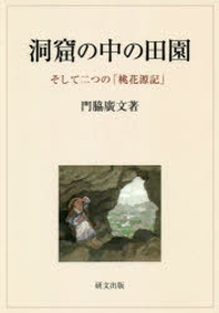 洞窟の中の田園 そして二つの「桃花源記」