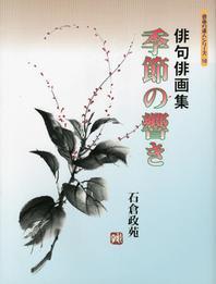 季節の響き 俳句俳畵集