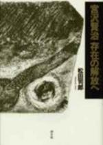 宮澤賢治存在の解放(ビッグバン)へ