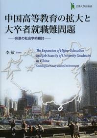 中國高等敎育の擴大と大卒者就職難問題 背景の社會學的檢討