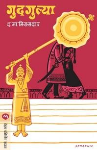 Gudgulya (DM)