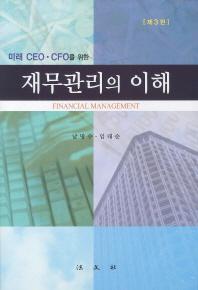 미래 CEO CFO를 위한 재무관리의 이해