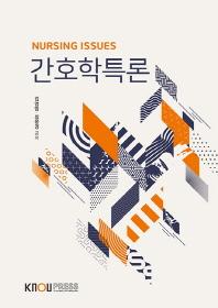간호학특론(2학기, 워크북포함)