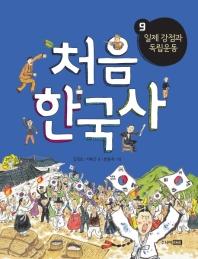 처음 한국사. 9: 일제 강점과 독립운동