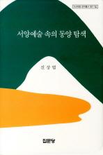 서양예술 속의 동양 탐색