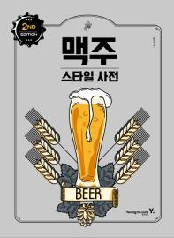 맥주 스타일 사전