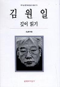 김원일 깊이 읽기