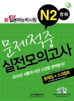 신 JLPT 일본어능력시험 N2 청해 문제적중 실전모의고사(2010)