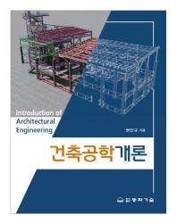 건축공학개론