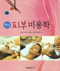 피부미용학(최신)