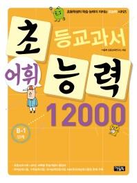 초등교과서 어휘 능력 12000: B-1단계
