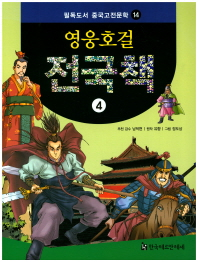 영웅호걸 전국책. 4