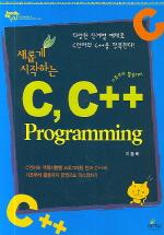 새롭게 시작하는 C C++ PROGRAMMING
