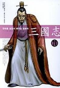 삼국지 28(만화를 보면서 배우는 일본어)