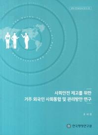 사회안전 제고를 위한 거주 외국인 사회통합 및 관리방안 연구