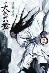 천룡신무 2
