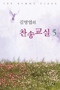 김명엽의 찬송교실. 5
