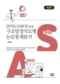 SPSS/AMOS 활용 구조방정식모형 논문통계분석
