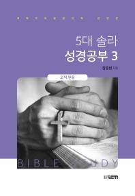 5대 솔라 성경공부. 3: 오직 믿음