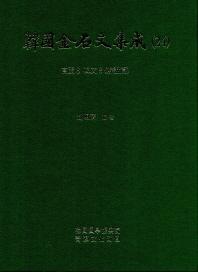 한국금석문집성. 24(고려8  비문8)