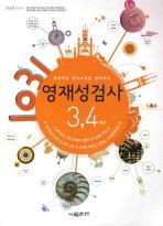 영재성 검사 3 4학년(영재학급 영재교육원 합격대비)