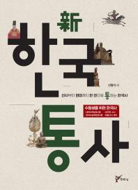 신 한국통사