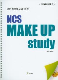 NCS Make Up Study: 기본메이크업 편