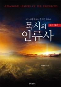 묵시의 인류사. 1: 과거