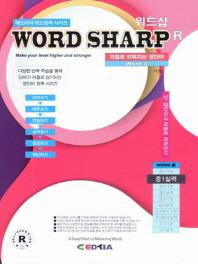 워드샵(word sharp) R 중1 실력
