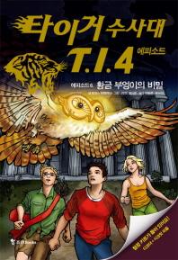 타이거 수사대 T.I.4 에피소드. 6: 황금 부엉이의 비밀