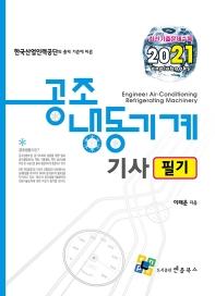공조냉동기계기사 필기(2021)
