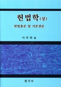 헌법학(상)